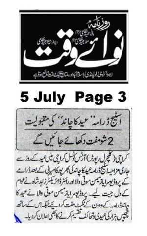 Nawaiwaqt Page 3