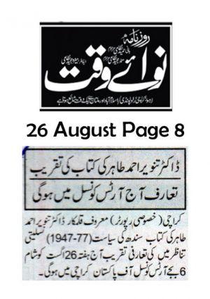 Nawaiwaqt Page 8