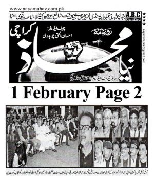 Naya Mahaz Page 2