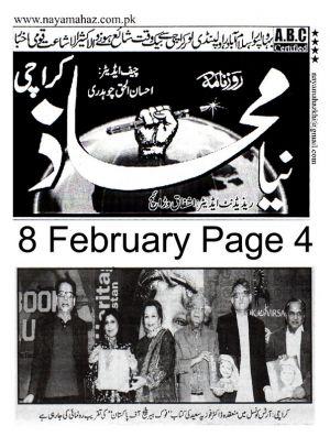Naya Mahaz Page 4-