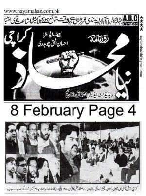 Naya Mahaz Page 4