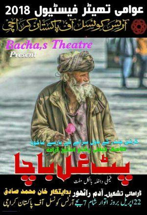 Pat Ghal Bacha - Awami Theater Festival 2018.jpg