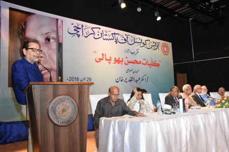 President Arts Council Muhammad Ahmed Shah Address To Participants Of The Book Launch Ceremony Of Kulyat-e-Mohsin Bhopali At Arts Council Karachi (13)
