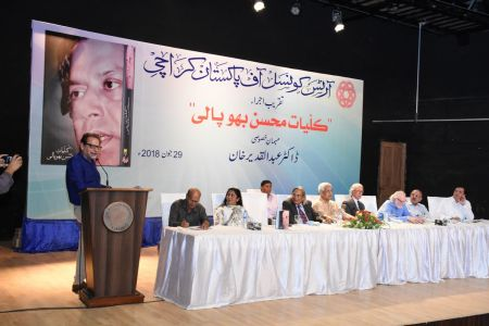 President Arts Council Muhammad Ahmed Shah Address To Participants Of The Book Launch Ceremony Of Kulyat-e-Mohsin Bhopali At Arts Council Karachi (14)