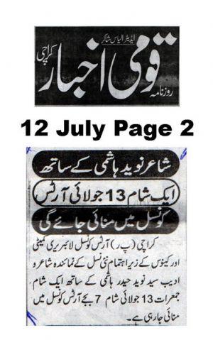 Qaumi Akhbar Page 2