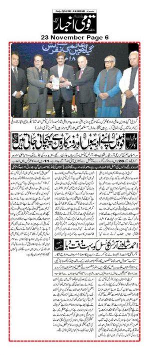 Qaumi Akhbar Page 6