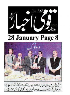 Qaumi Akhbar Page 8