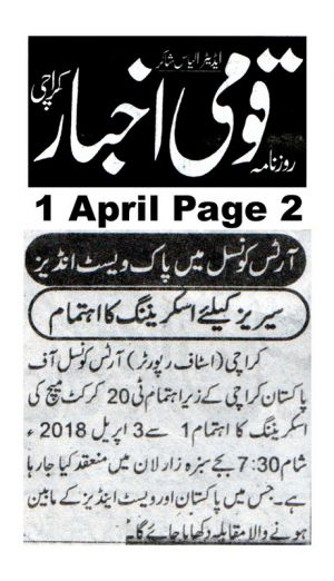 Qaumi Akhbar Page Arts Council Of Pakistan Karachi