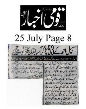 Qaumi Page 8