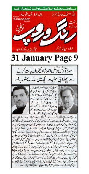 Rangroop Page 9