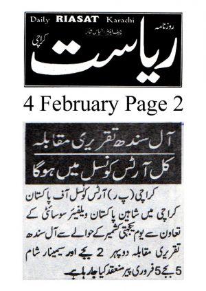 Riyasat Page 2