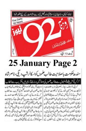 Roznama 92 News Page 2