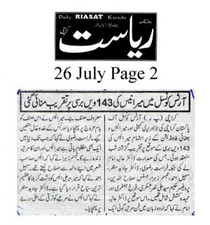 Ryasat Akhbar Page 2
