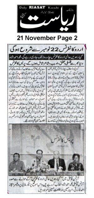 Ryasat Page 2