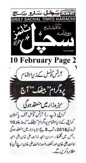 Sachal Times Page 2