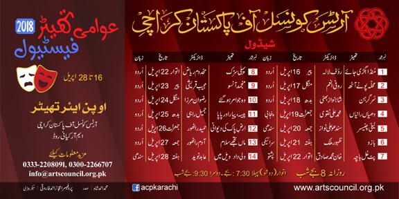 Schedule Of Awami Theater Festival