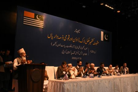 Seminar On Current Situation Of Jammu & Kashmir At Arts Council Karachi (2)