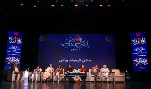 Session On Fahmida Riyaz In 12th Aalmi Urdu Conference At Arts Council Karachi  (9)