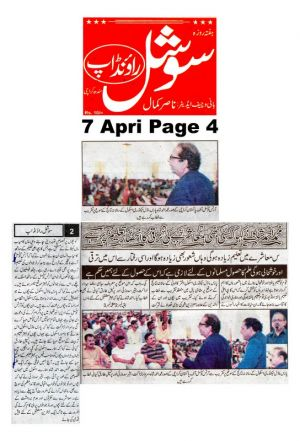 Social Roundup Page  Arts Council Of Pakistan Karachi (1)