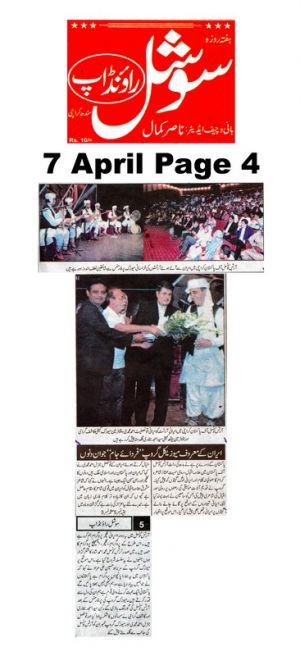 Social Roundup Page  Arts Council Of Pakistan Karachi (2)
