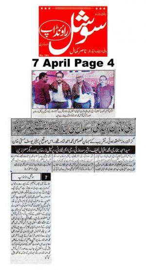 Social Roundup Page  Arts Council Of Pakistan Karachi (3)