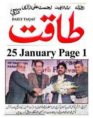 Taqat Page 1