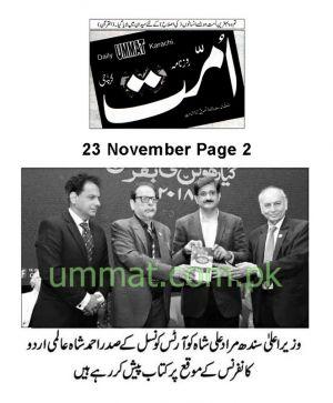 Ummat Page 2