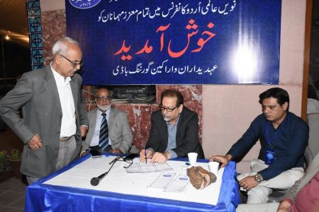 Urdu Conference 1st Day (12)