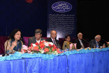 Urdu Conference 1st Day (1)
