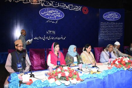 Urdu Conference 2nd Day (15)