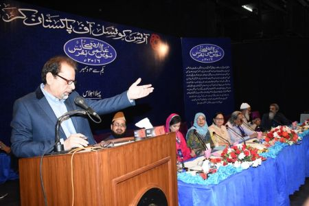 Urdu Conference 2nd Day (17)