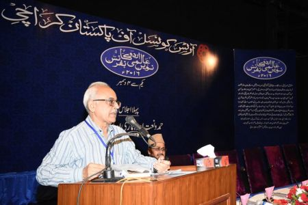 Urdu Conference 2nd Day (1)