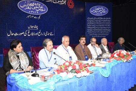 Urdu Conference 2nd Day (36)