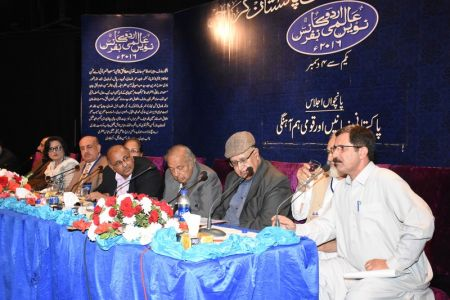 Urdu Conference 2nd Day (47)