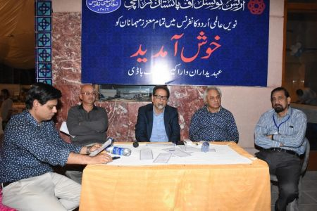 Urdu Conference 2nd Day (48)