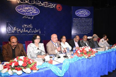 Urdu Conference 2nd Day (51)