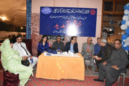 Urdu Conference 2nd Day (53)
