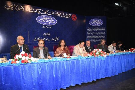 Urdu Conference 3rd Day (54)