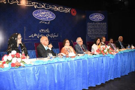 Urdu Conference 3rd Day (59)