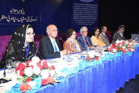 Urdu Conference 3rd Day (66)