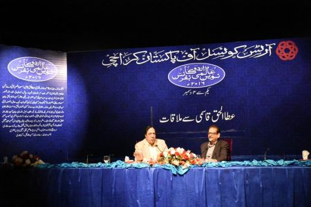 Urdu Conference 3rd Day (69)
