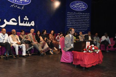 Urdu Conference 3rd Day Mushaira (15)