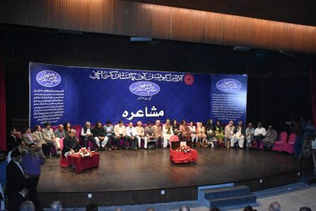 Urdu Conference 3rd Day Mushaira (1)