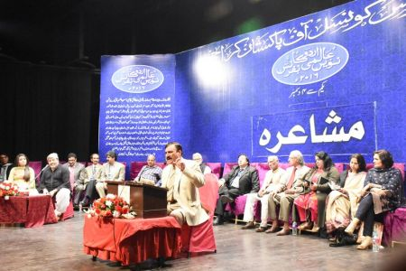 Urdu Conference 3rd Day Mushaira (23)