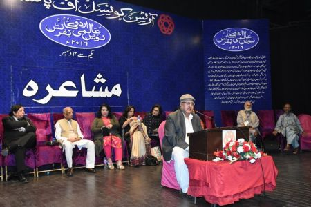 Urdu Conference 3rd Day Mushaira (36)