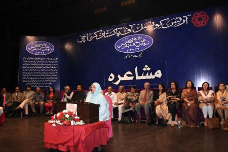 Urdu Conference 3rd Day Mushaira (6)