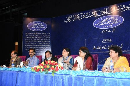 Urdu Conference 4th Day (10)
