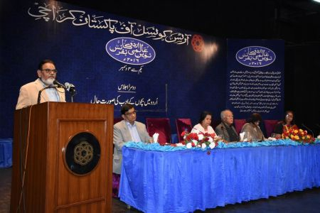 Urdu Conference 4th Day (11)