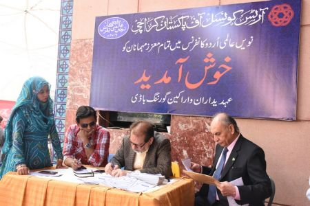 Urdu Conference 4th Day (12)