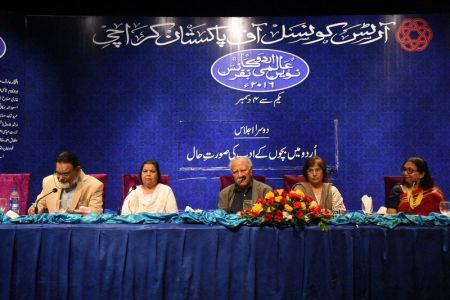 Urdu Conference 4th Day (13)